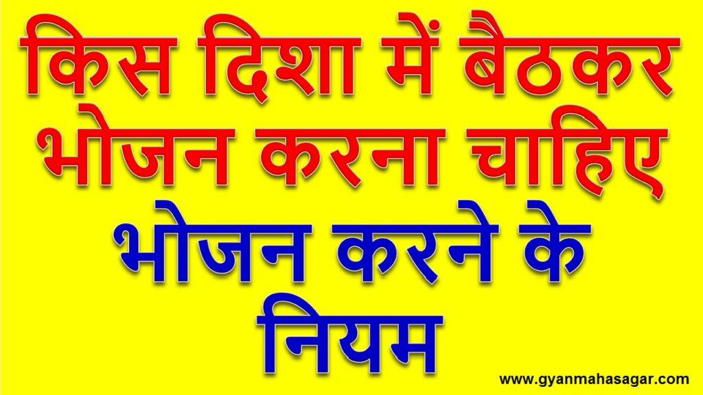 bhojan,bhojan kis disha me kare,bhojan kaise kare,bhojan karne ka niyam,bhojan karne ka niyam in hindi,bhojan ke niyam