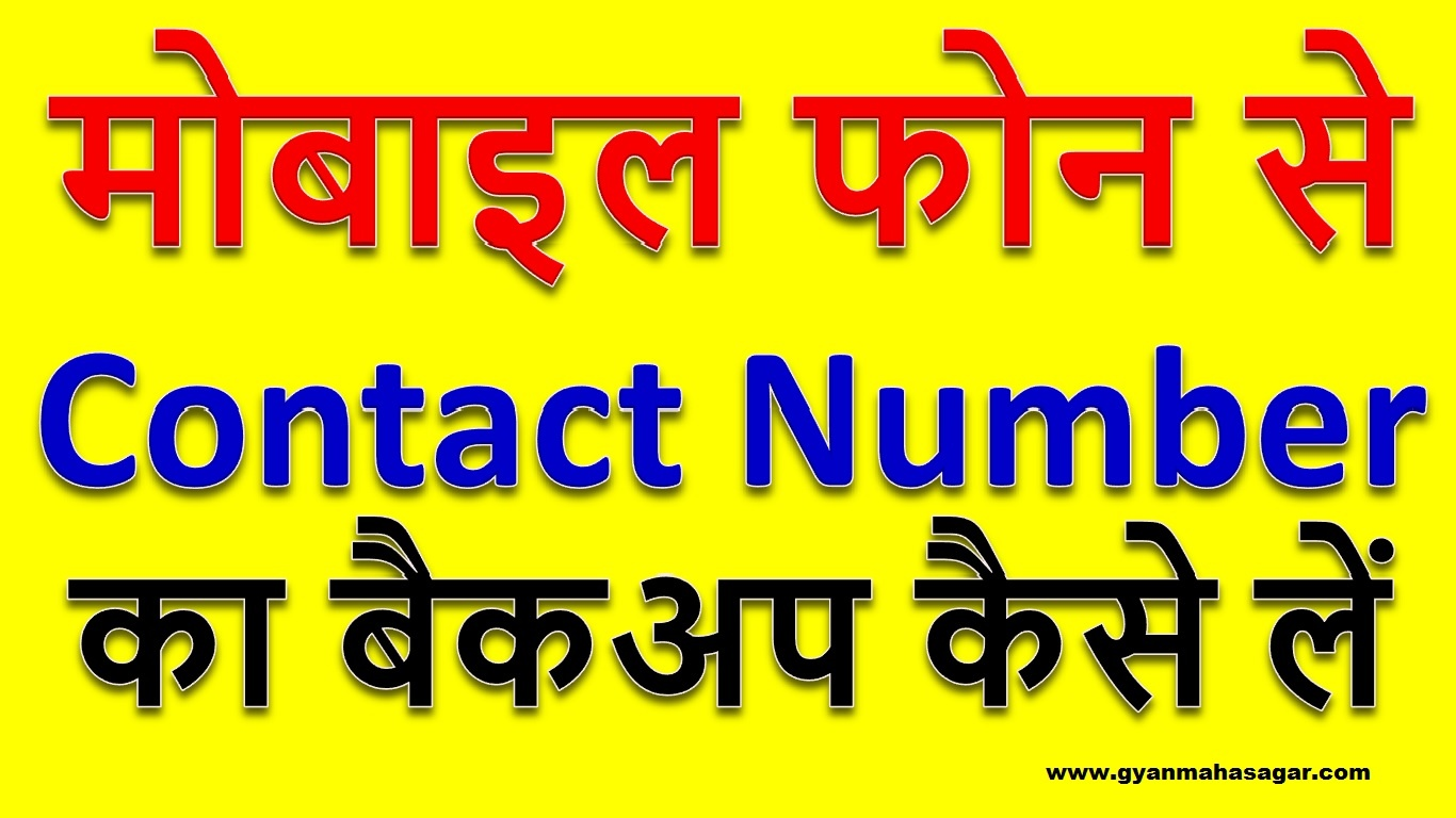phone number ka backup kaise le,mobile number ka backup kaise le,mobile number backup,contact number backup,कांटेक्ट नंबर बैकअप