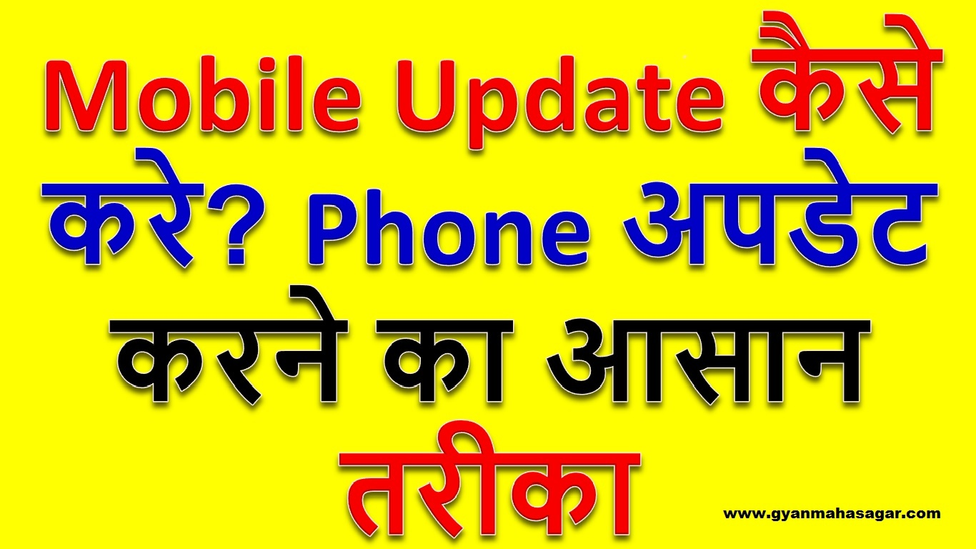 mobile update,mobile ko update kaise kare,phone update,mobile update kaise kare,मोबाइल अपडेट करने का तरीका,mobile update karne ke fayde,mobile update kaise kare hindi me