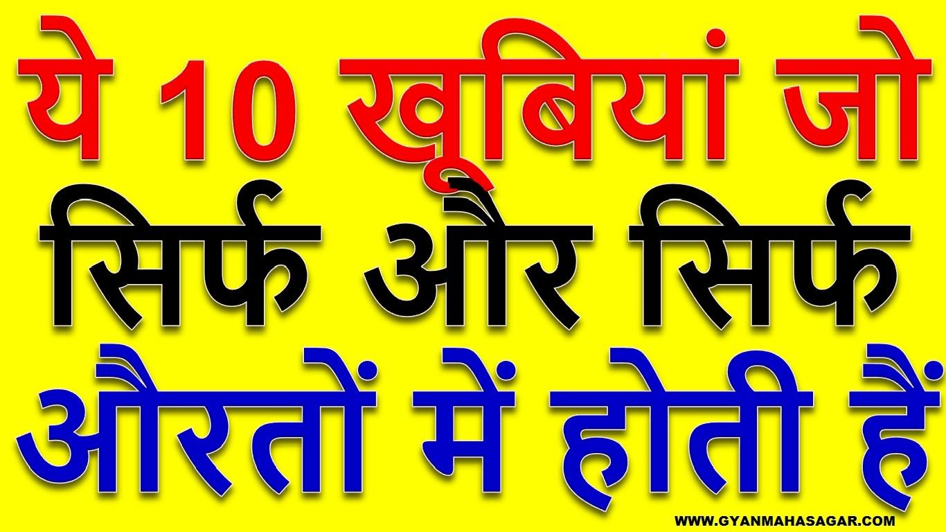 aurat ki visheshta,स्त्री के गुण,stri ke gun hindi,mahilao ke gun,mahilaon ke gun,महिलाओं के गुण,characteristics of women,women,wife,girl
