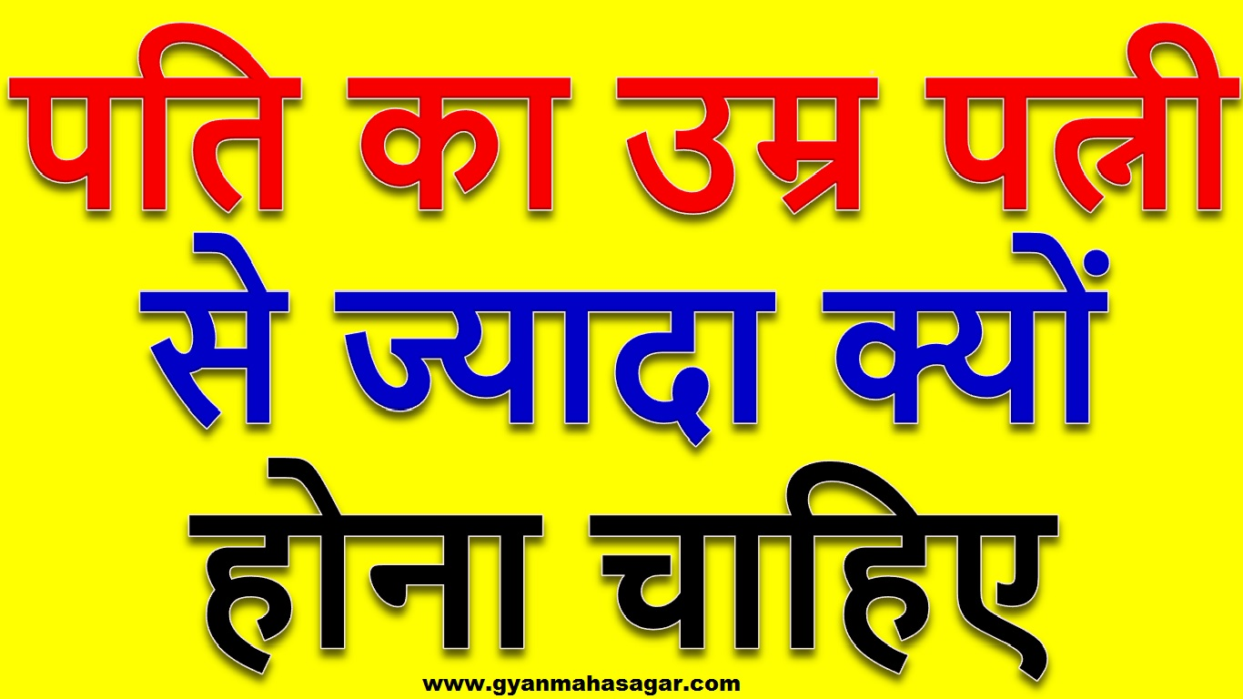 पति पत्नी उम्र,पति पत्नी उम्र का अंतर,agar patni pati se badi ho,jyada umar ki ladki,जब पति हो उम्र में छोटा,पति से क्यों छोटी होनी चाहिए पत्नी,छोटी उम्र का पति हर्ज क्या है,पत्नी क्यों होनी चाहिए पति से उम्र में छोटी,husband age less than wife