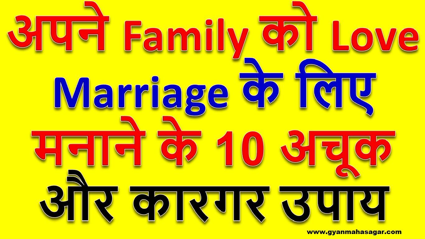 love marriage,लव मैरिज कैसे करे,लव मैरिज करने के उपाय,love marriage karne ke upay in hindi,लव मैरिज करने के उपाय,love marriage karne ke liye kya karna chahiye,love marriage karne ke liye kya kya chahiye,लव मैरिज करने के तरीके,love marriage karne ke tips