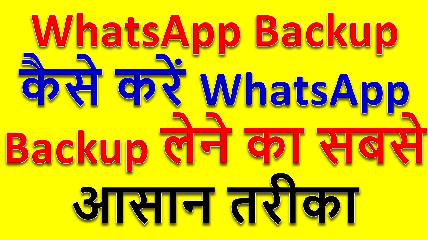 whatsapp backup,whatsapp backup restore,whatsapp ka backup kaise laye,whatsapp ka backup kaise le,whatsapp ka backup kaise kare,whatsapp ka backup kaise banaye,how to whatsapp backup,हाउ तो व्हाट्सएप्प बैकअप