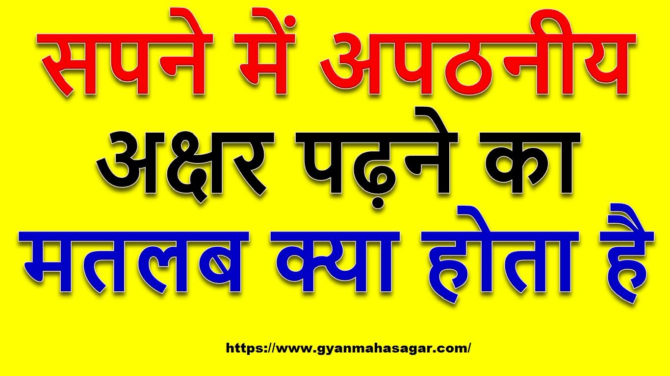 सपने में अपठनीय अक्षर,sapne,sapne me apathniya akshar pathna