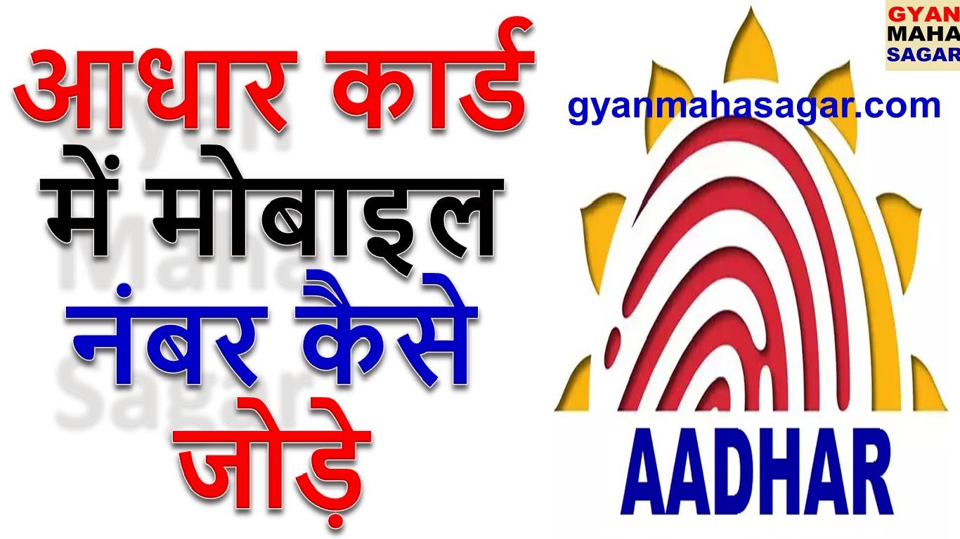 Aadhar se Mobile Link,आधार कार्ड में मोबाइल नंबर कैसे जोड़े,आधार कार्ड में मोबाइल नंबर कैसे जोड़े ऑनलाइन,आधार से मोबाइल नंबर लिंक,aadhar se mobile link