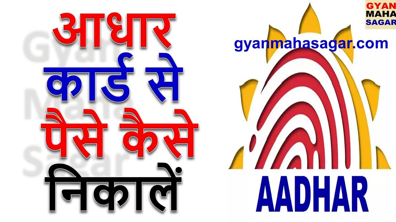 aadhar card se paise nikalne ka niyam, aadhar card se paise nikalne ka tarika, aadhar se paise kaise nikale, aadhar se paise kaise nikalta hai, Aadhar se Paise nikale, आधार कार्ड से पैसे कैसे निकालें