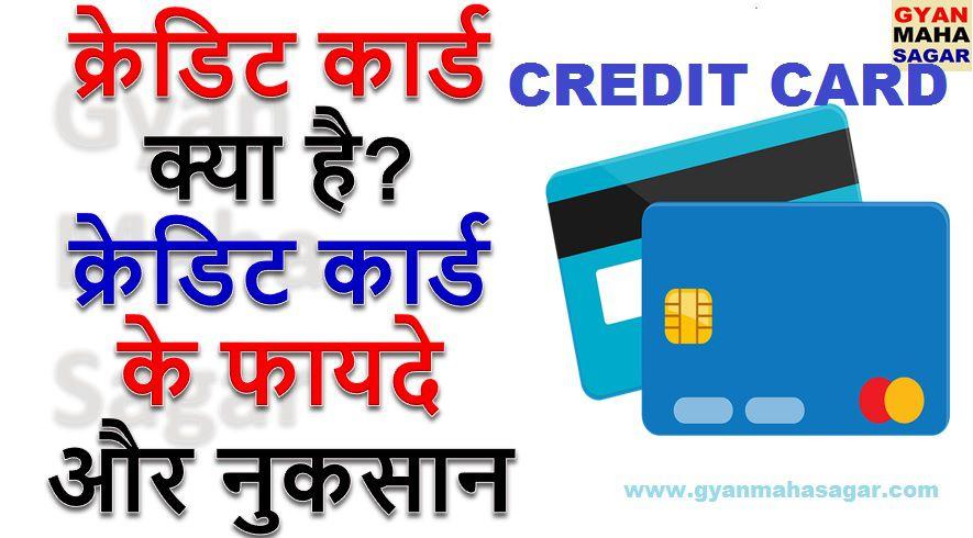 क्रेडिट कार्ड क्या है,क्रेडिट कार्ड के फायदे और नुकसान,क्रेडिट कार्ड के बारे में जानकारी,credit card ke fayde,क्रेडिट कार्ड क्या होता है,क्रेडिट कार्ड कैसे बनवाएं
