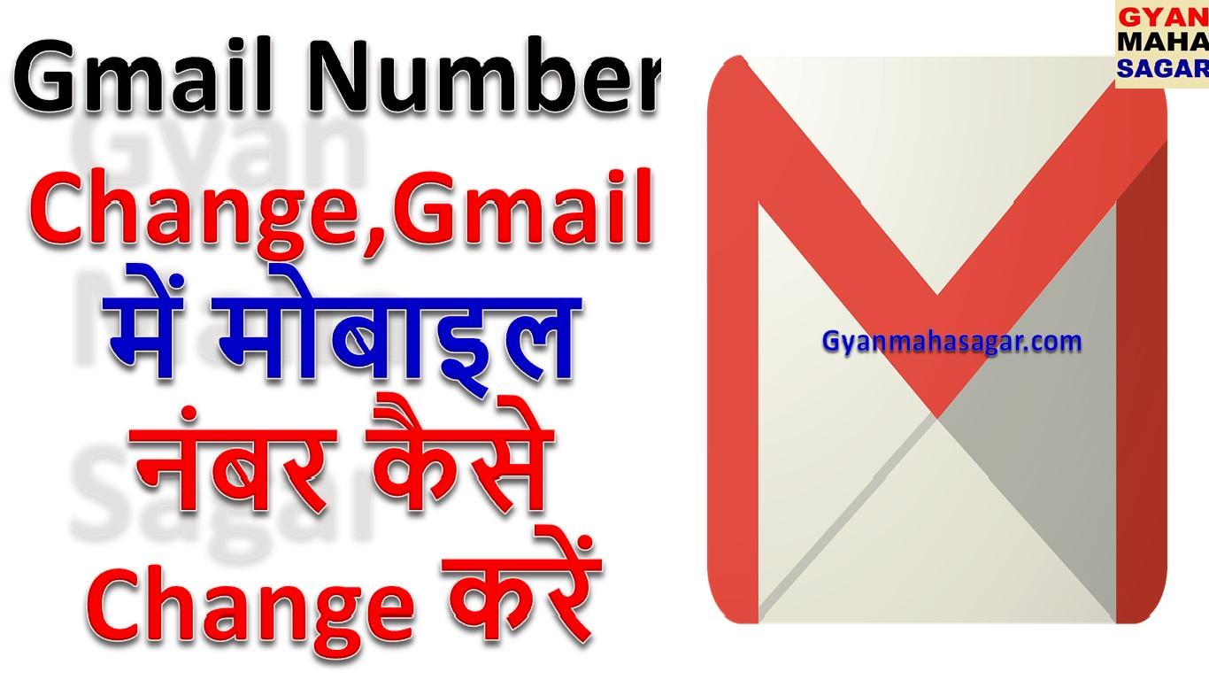 gmail id ka mobile number change, gmail me mobile no kaise change kare, Gmail Mobile Number Change, Gmail में मोबाइल नंबर कैसे change करें।, जीमेल का मोबाइल नंबर चेंज