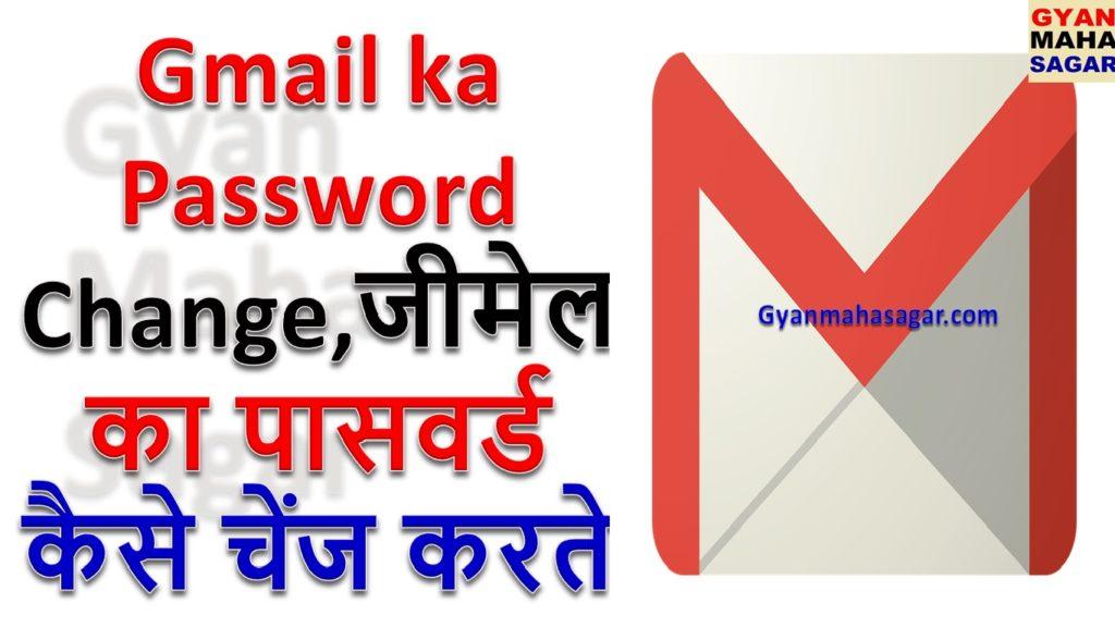 Gmail ka Password change, gmail ka password change kaise kare in hindi, gmail ka password change karne ka tarika, जीमेल का पासवर्ड कैसे चेंज करते है, जीमेल का पासवर्ड चेंज करना है, जीमेल का पासवर्ड चेंज कैसे करें