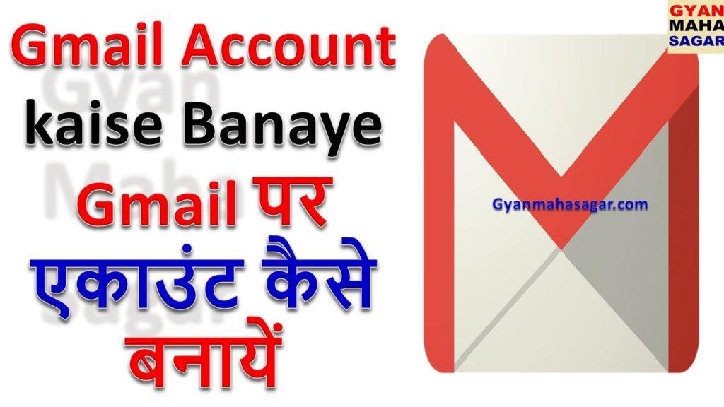 email id bnane ka trika, email id kaise banai jati hai, email id kaise banaye, Gmail Account kaise Banaye, gmail id kaise banaye in hindi, Gmail पर एकाउंट कैसे बनायें