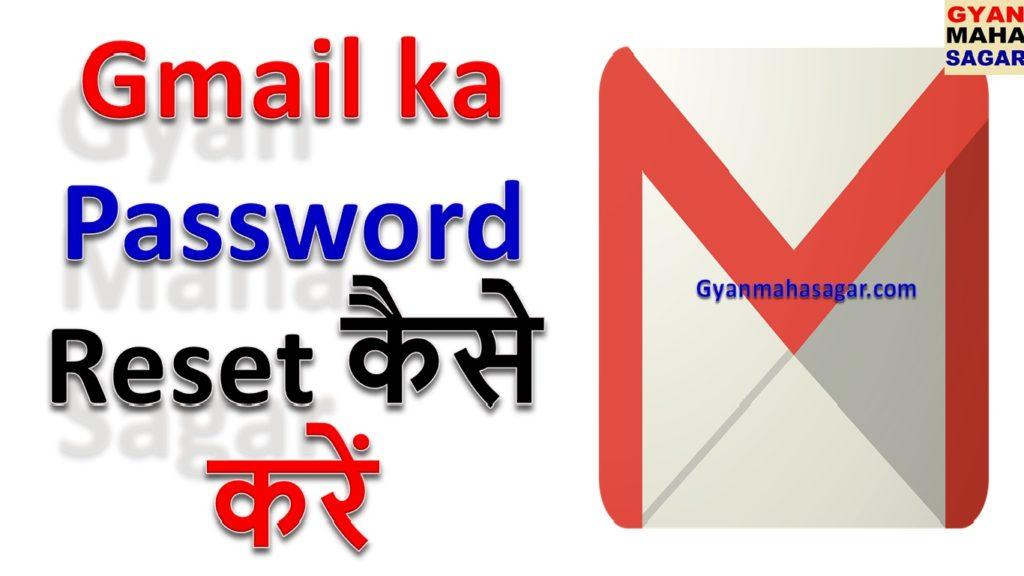 email ka password kaise recover kare, gmail ka password forget kaise kare, gmail ka password kaise recover kare, Gmail ka Password Reset कैसे करें, जीमेल पासवर्ड रिसेट कैसे करें