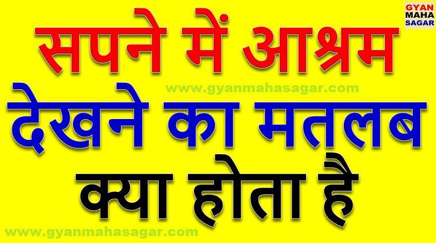 sapne me ashram dekhna, sapne me ashram dekhne ka matlab, sapne me kuti dekhna, सपने में आश्रम देखना, सपने में आश्रम देखने, सपने में आश्रम देखने का मतलब