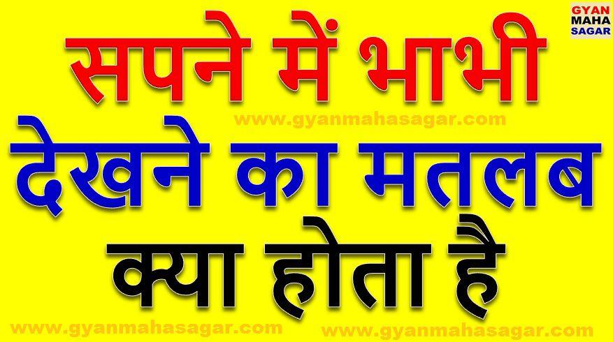 sapne me bhabhi dekhna, sapne me bhabhi dekhne ka matlab, सपने में भाभी को देखने का मतलब, सपने में भाभी देखना