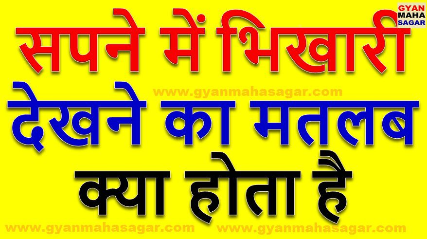 sapne me bhikari dekhne ka matlab, sapne mein bhikari dekhna, सपने में भिखारी को भीख देना, सपने में भिखारी देखना, सपने में भिखारी देखने का मतलब