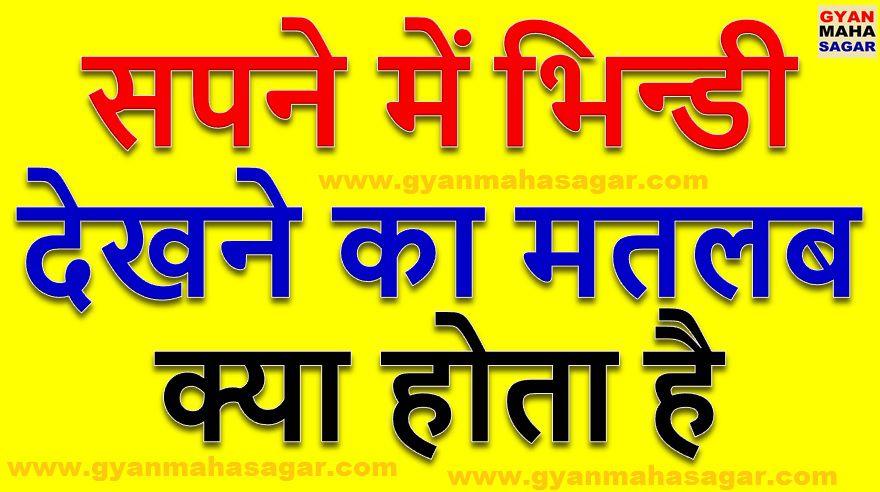 sapne me bhindi dekhna, sapne mein bhindi dekhne ka matlab, सपने में भिन्डी देखना, सपने में भिन्डी देखने का मतलब
