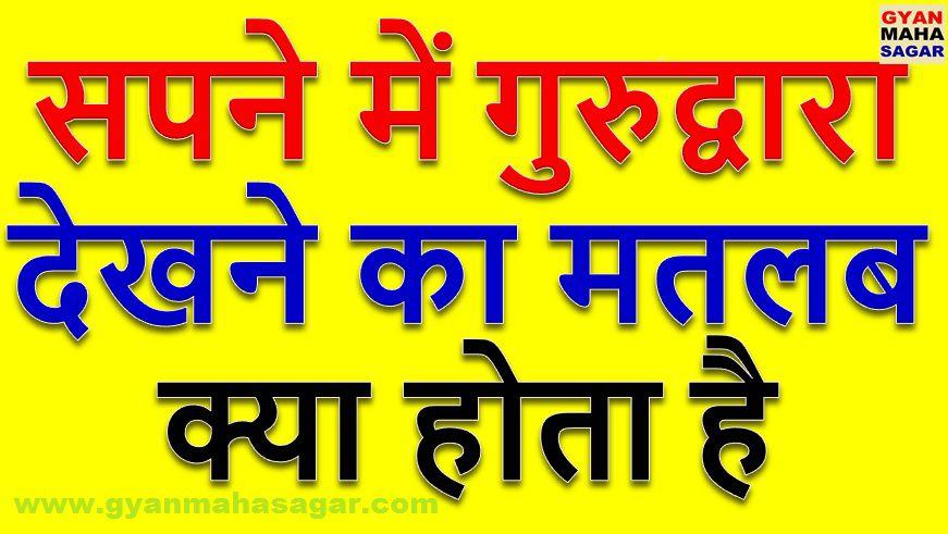 Sapne me Gurudwara dekhna, sapne me gurudwara dekhne ka matlab, sapne me gurudwara dikhna, सपने में गुरुद्वारा देखना