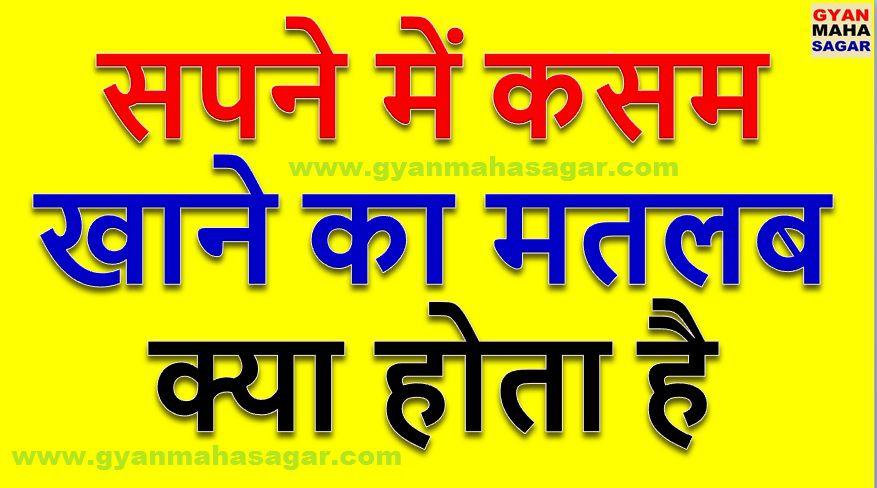 sapne me kasam khana, सपने में कसम खाना