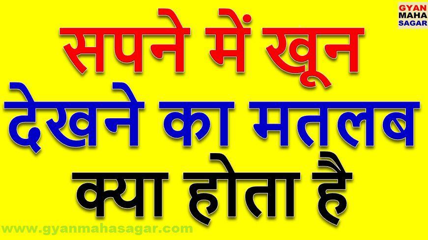 sapne me khoon dekhna ka matlab, sapne me khoon dekhna matlab, sapne me khoon dekhna matlab in hindi, sapne me khoon dekhne ka matlab, सपने में खून देखना, सपने में खून देखना कैसा होता है