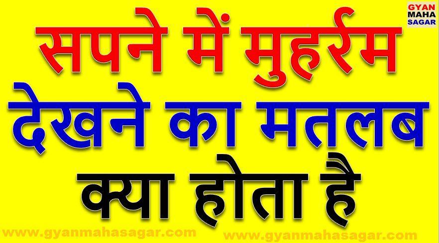 sapne me muharram dekhna, sapne mein muharram dekhna, सपने में मुहर्रम देखना, सपने में मुहर्रम देखने का मतलब