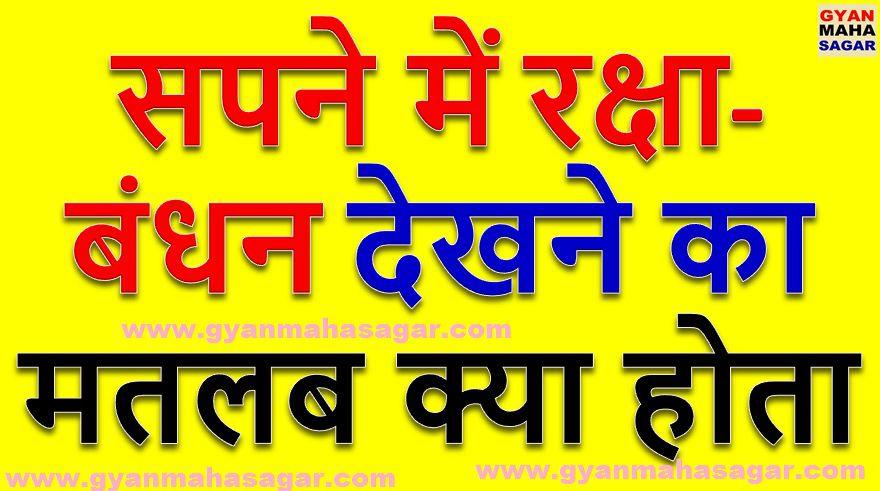 sapne me raksha bandhan dekhna, sapne me raksha bandhan dekhne ka matlab, सपने में रक्षाबंधन देखना, सपने में रक्षाबंधन देखने का मतलब