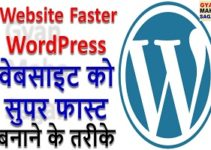 how to increase website page speed, how to increase website speed, how to increase website speed in wordpress, make website faster wordpress, website ki speed kaise badhaye, website ko fast kaise banaye, wordpress website ki speed kaise badhaye