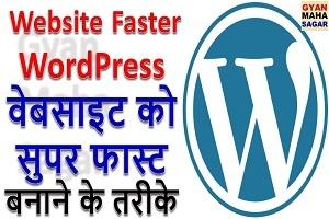 Make Website Faster WordPress ! वेबसाइट को फास्ट कैसे बनाये
