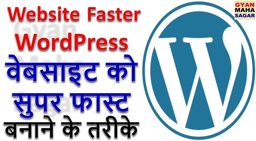 make website faster wordpress,website ko fast kaise banaye,website ki speed kaise badhaye,wordpress website ki speed kaise badhaye,how to increase website speed,how to increase website speed in wordpress,how to increase website page speed