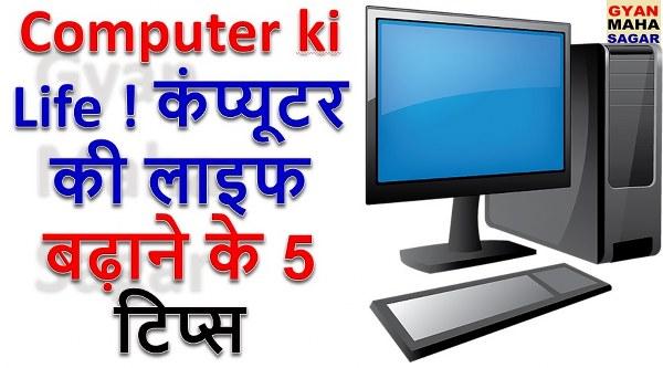 Computer ki Life, computer ki life kaise badhaye, how to increase computer lifespan, कंप्यूटर की life बढ़ाने का तरीका, कंप्यूटर की life बढ़ाने के टिप्स, कंप्यूटर की लाइफ बढ़ाने के 5 टिप्स