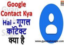 Google Contact Kya Hai ! गूगल कॉटेक्ट क्या है