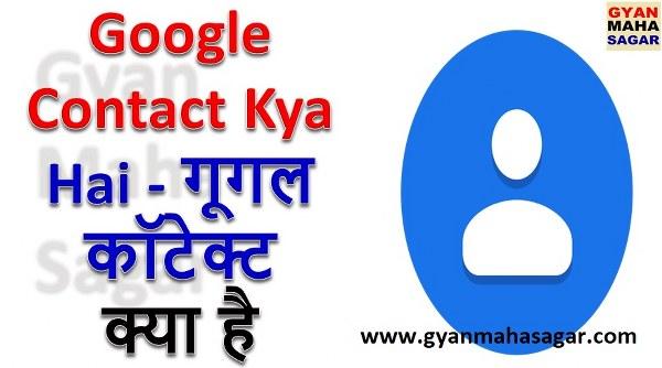 google contact backup, google contact ka upyog kaise kare, google contact kaise nikale, Google Contact Kya Hai, what is google contacts, गूगल कॉटेक्ट क्या है