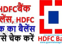HDFC बैंक का बैलेंस कैसे चेक करें,hdfc bank balance check number,एचडीएफसी बैंक बैलेंस चेक नंबर,hdfc bank ka balance kaise check kare,hdfc ka balance kaise check kare,hdfc bank me balance kaise check kare,how to check balance of hdfc bank