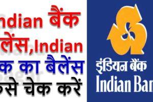 Indian Bank Balance Check ! Indian बैंक का बैलेंस कैसे चेक करें