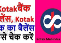 Kotak बैंक का बैलेंस कैसे चेक करें,Kotak bank balance check number,कोटक बैलेंस चेक नंबर,Kotak bank ka balance kaise check kare,Kotak ka balance kaise check kare,Kotak bank me balance kaise check kare,how to check balance of Kotak bank