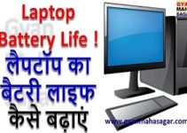 Laptop Battery Life, laptop ki battery jyada din tak kaise chalaye, laptop ki battery jyada kaise chalaye, laptop ki battery kaise increase kare, laptop ki battery life kaise badhaye, लैपटॉप का बैटरी लाइफ कैसे बढ़ाएं