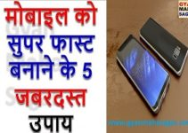 phone ki speed badana, phone ki speed badhane wala app, phone ki speed badhaye, Phone ki Speed Kaise Badhaye, phone ko fast kaise chalaye, phone ko fast kaise kare, फोन की स्पीड कैसे बढ़ाएं