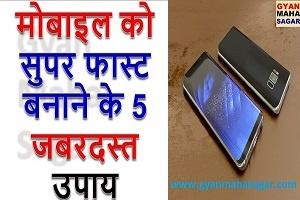 Phone ki Speed Kaise Badhaye ! फोन की स्पीड कैसे बढ़ाएं