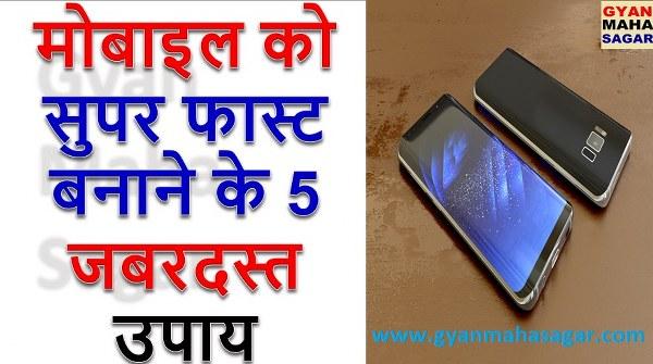 phone ki speed badana, phone ki speed badhane wala app, phone ki speed badhaye, Phone ki Speed Kaise Badhaye, phone ko fast kaise chalaye, phone ko fast kaise kare, फोन की स्पीड कैसे बढ़ाएं