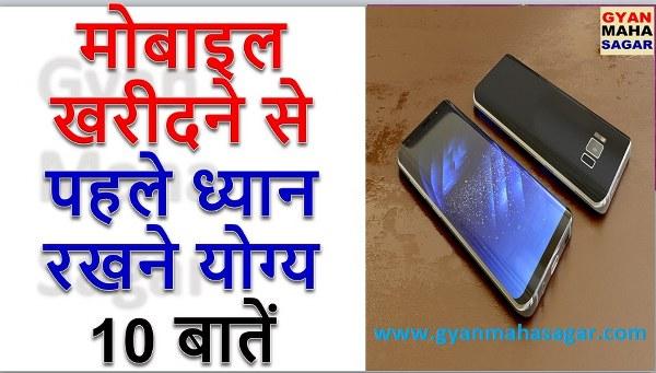 mobile kharidne se pahle, mobile kharidne se pahle kya kya dekhna chahiye, मोबाइल खरीदने से पहले, मोबाइल खरीदने से पहले क्या देखना चाहिए