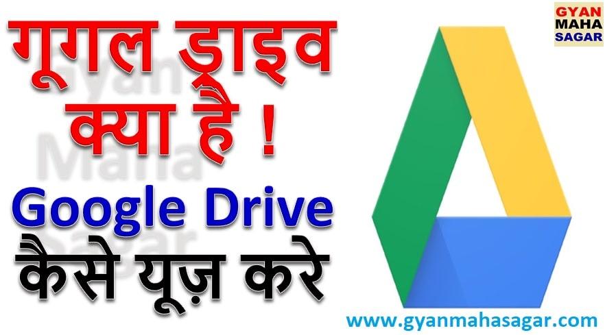 google drive kaise banaye, google drive kaise use kare in hindi, Google Drive कैसे यूज़ करे, गूगल ड्राइव क्या है, गूगल ड्राइव क्या है इन हिंदी, गूगल ड्राइव बैकअप क्या है