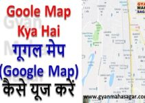 google map kya hai, google map kya hai in hindi, google map kya hota hai, google map me location kaise dale, google map me name kaise dale, google map me photo kaise daale, google map se kya hota hai, गूगल मैप क्या है