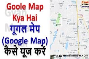 google map kya hai, google map kya hai in hindi, google map kya hota hai, google map me location kaise dale, google map me name kaise dale, google map me photo kaise daale, google map se kya hota hai, गूगल मैप क्या है