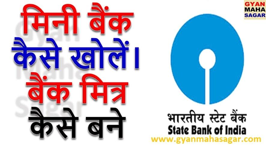 mini bank kaise banaye, mini bank kaise le, mini bank kholne ka tarika, sbi बैंक मित्र कैसे बने, एसबीआई बैंक मित्र कैसे बने, छोटा बैंक कैसे बनाते हैं, बैंक मित्र कैसे बने, मिनी बैंक कैसे खोलें, मिनी बैंक खोलने की प्रक्रिया