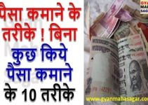 how to earn money at home, how to earn money online, how to earn money without doing anything, how to earn money without investment, how to earn money without job, पैसा कमाने के तरीके, पैसा कमाने के तरीके बताइए, पैसा कमाने के तरीके हिन्दी में, बिना कुछ किये पैसा कमाने के 10 तरीके