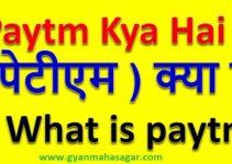 paytm ka upyog kaise kare, Paytm Kya Hai, paytm kya hai hindi me bataye, paytm kya hai hindi me jankari, paytm kya hai kaise use kare in hindi, paytm का उपयोग कैसे करें, What is paytm, पयतम क्या है हिंदी में, पेटीएम क्या है