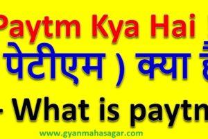 Paytm Kya Hai ! ( पेटीएम ) क्या है – What is paytm
