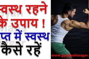 स्वस्थ रहने के नियम ! स्वस्थ रहने के लिए घरेलू उपाय