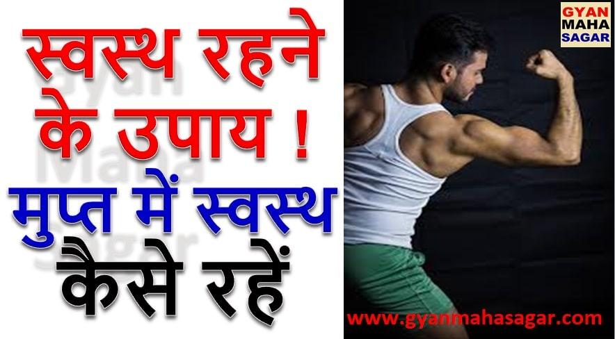 swasth rahne ke niyam, swasth rahne ke upay in hindi, स्वस्थ रहने के घरेलू नुस्खे, स्वस्थ रहने के नियम, स्वस्थ रहने के नियम इन हिंदी, स्वस्थ रहने के नियम बताइए, स्वस्थ रहने के लिए घरेलू उपाय