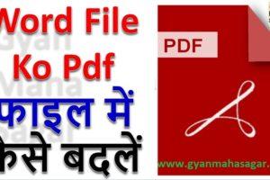 Word File Ko Pdf फाइल में कैसे बदलें