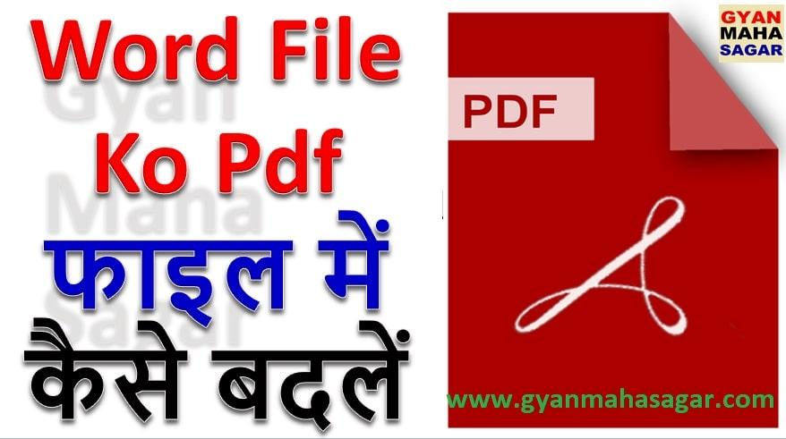 ms word file ko pdf kaise banaye, word file ko pdf kaise banaye, word file ko pdf me kaise convert kare, word to pdf converter