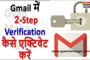 2 factor authentication google, activate 2 step verification, activate 2 step verification gmail, activate 2 step verification google, gmail double verification, two step verification kaise kare